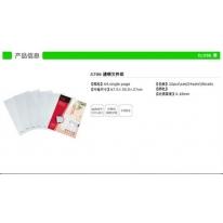 5706 透明文件套