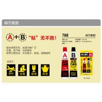 得力7148 AB 强力胶 AB胶 A+B胶水用塑料金属玻璃陶瓷