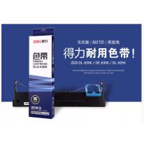 得力色带DLS-630K 色带架 适用得力DL-630K针式打印机