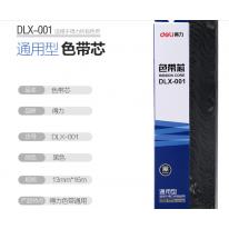 得力 DLX-001 打印机色带芯 得力色带芯 黑色色带芯