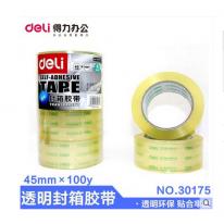 得力30175透明胶带4.5cm宽封箱胶带