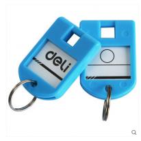 得力9330钥匙扣分类标签管理钥匙牌