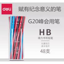 得力G20峰会指定铅笔 HB