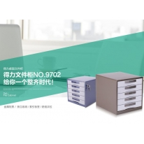 得力(deli)五层带锁金属桌面文件柜资料柜收纳柜 9702