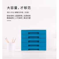得力(deli)办公五层桌面文件柜资料柜收纳柜 蓝色9762