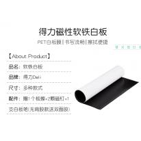 得力(deli)软白板磁性 白板办公 白板贴 8717覆背胶90*120cm
