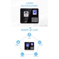 得力(deli)3969 高级人脸+指纹考勤机 双考勤模式 支持局域网 自动生成报表