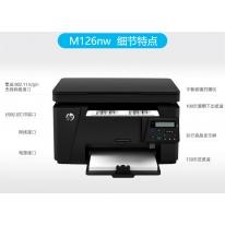 惠普HP M126a/M126nw黑白多功能激光打印机一体机办公家用 A4打印复印扫描 M126a 官方标配(USB连接)