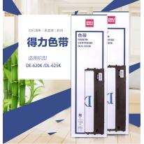 得力(deli)DLS-620K 针式打印机黑色色带(适用DE-620K、DE-628K、DL-625K、DL-930K)
