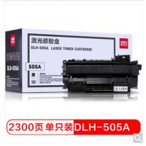 得力(deli) DLH-505A 黑色硒鼓 (适用惠普HP P2035/P2035n/P2055/P2055d/dn/x)