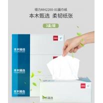 得力(deli) 卫生纸 卷筒纸 卷纸 抽取式(2层/130抽)3盒装MH2130-01